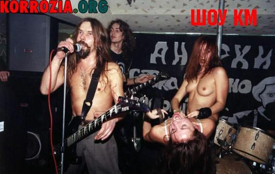 порно на концертах корозия металла