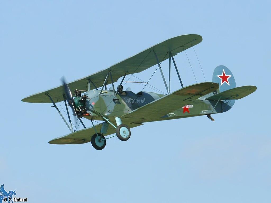 Самолет у2